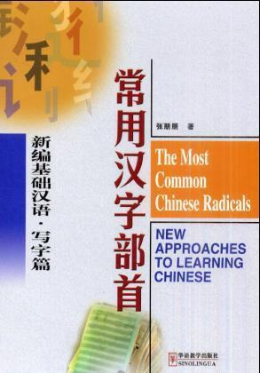 The Most Common Chinese Radicals | Dodax.at