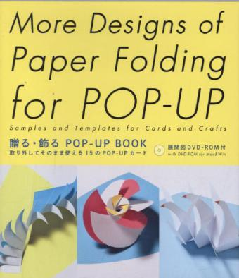 More Designs of Paper Folding for POP-Up, w. DVD-ROM | Dodax.at