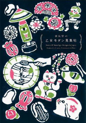Sweet and Nostalgic Designs in Japan | Dodax.de