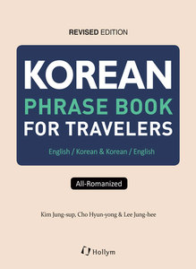 Korean Phrase Book for Travellers, Revised Edition | Dodax.pl