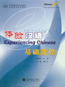 Experiencing Chinese, Elementary Course II | Dodax.nl