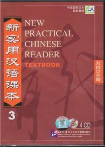 New Practical Chinese Reader /Xin shiyong hanyu keben / New Practical Chinese Reader - Textbook 3 - 4 CDs /Xin shiyong hanyu keben - di-san ce - 4 CDs | Dodax.nl